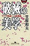 破滅の美学 ヤクザ映画への鎮魂曲