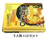 食材 おすすめ 口コミ 中国・四国地区箱入鳥取牛骨ラーメンいのよし(3人前) 10セット
