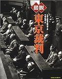 図説 東京裁判 (ふくろうの本)
