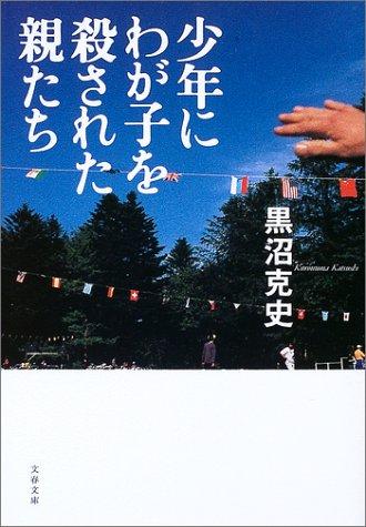 広島少女リンチ殺人共犯者福井彩乃・河野那奈ら3名反省の色なし「これからどうなるの」将来への不安を口に syounen jiken crime