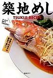築地めし—中卸のおかずは簡単で旨い!魚河岸のプロが教える日本一カンタンで世界一ウマイ魚料理。