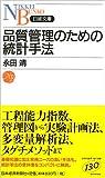 品質管理のための統計手法 (日経文庫)