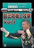 アレクサンドル・メドベージェフ UNIBOS ロシヤ マルチ戦闘システム3 自己防衛と攻撃 Vol.1 [DVD]