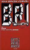 バトル・ロワイアル・インサイダー―BRI