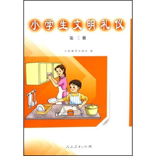 小学生文明礼仪(第3册)