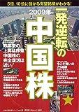 一発逆転の中国株 (廣済堂ベストムック 135号 お金の教科書シリーズ vol. 18)