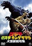 ゴジラ・モスラ・キングギドラ大怪獣総攻撃 [DVD]