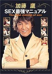 加藤鷹 SEX最強マニュアル [DVD]