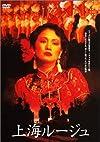 上海ルージュ [DVD]