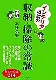 インテリア以前の収納・掃除の常識 (講談社の実用BOOK)
