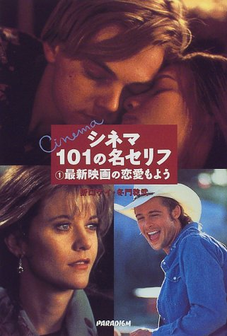 シネマ101の名セリフ〈1〉最新映画の恋愛もよう