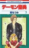 デーモン聖典 第7巻 (花とゆめCOMICS)