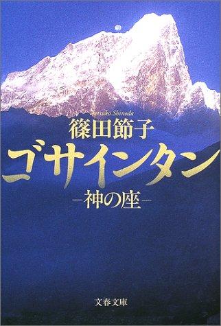 ゴサインタン—神の座 (文春文庫) / 4167605066
