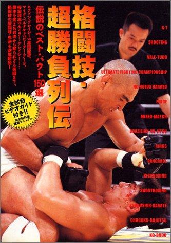 格闘技・超勝負列伝—伝説のベスト・バウト150選 (オルタブックス)