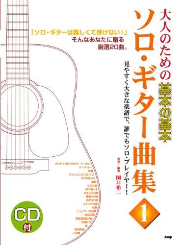 (1) for the CD book adult basic basic solo Etudes author / performer Yuji Sekiguchi