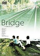 Bridge ~この橋の向こうに~