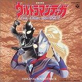 ウルトラマンティガ THE FINAL ODYSSEY オリジナル サウンドトラック