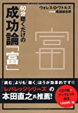 CD 60分聴くだけの成功論「富」 ([CD])
