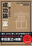 60分聴くだけの成功論「富」[CD] ([CD])