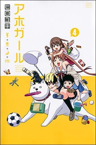 アホガール 4)  講談社コミックス)