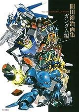 イラストレーター・開田裕治の「画集ガンダム編」が27日発売