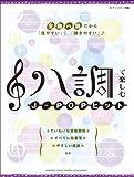 ピアノソロ 初級 ハ調で楽しむ J-POPヒッツ (ピアノ・ソロ/初級)