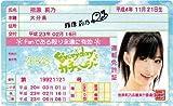 AKB48免許証 Everyday、カチューシャ【指原莉乃】