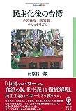 民主化後の台湾: その外交、国家観、ナショナリズム (フィギュール彩)