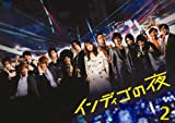 インディゴの夜 DVD-BOX 2[DVD]