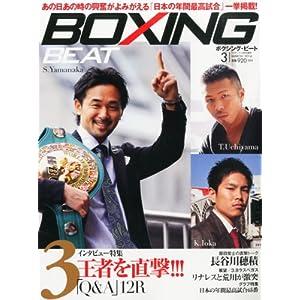 BOXING BEAT (ボクシング・ビート) 2014年 03月号 [雑誌]