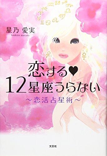恋する12星座うらない~恋活占星術~