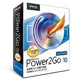 Power2Go 10 Platinum 通常版