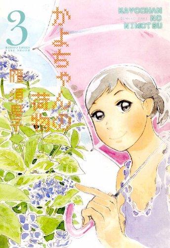 かよちゃんの荷物 ③ (バンブーコミックス )
