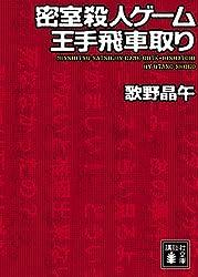 密室殺人ゲーム王手飛車取り (講談社文庫)