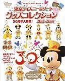 東京ディズニーリゾート グッズコレクション2013-2014 (My Tokyo Disney Resort)
