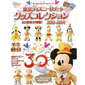 Retour de Tokyo Disney Resort : mes dernières impressions - Page 3 5163pYUR0wL._SL500_AA300_