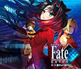 Sound Drama Fate/EXTRA  