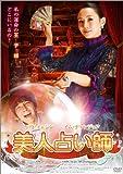 美人占い師 [DVD]