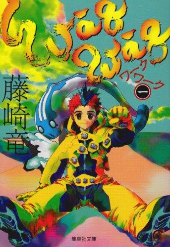 ワークワーク 1 (集英社文庫―コミック版) (集英社文庫 ふ 26-4)