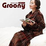 グルーニー Groony 着る毛布 2014年モデル 男女兼用 フリーサイズ ロング丈 ブラウンチェック