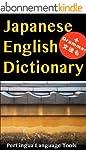 Japanese English Dictionary (English...