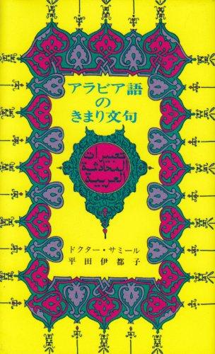 アラビア語のきまり文句 (南雲堂新書スペシャル)