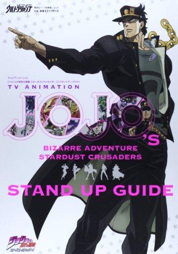 TVアニメーション ジョジョの奇妙な冒険 スターダストクルセイダース Stand Up Guide (集英社マンガ総集編シリーズ)