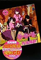 オリジナルドラマCD 佰物語 (講談社BOX)