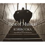 ベスト・オブ・ミュージカル【CD2枚+カラオケCD2枚】