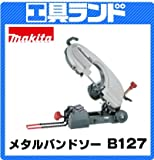 マキタ メタルバンドソーB127 切断能力:丸材130mm角材100mm チェーンバイス式