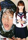 顔面制服ザーメン漬け美少女 みづなれい [DVD]