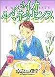 バイオ・ルミネッセンス (ラポートコミックス)