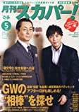 月刊 スカパー ! 2014年 05月号 [雑誌]