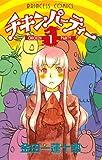チキンパーティー 1 (プリンセスコミックス)